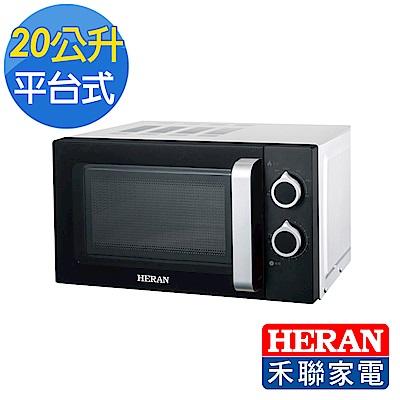 HERAN禾聯 20L平台式微波爐 20G5-HMO