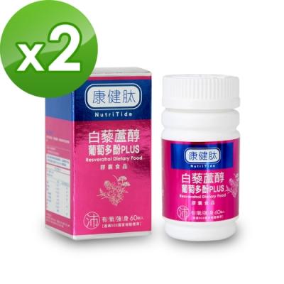 康健肽-白藜蘆醇葡萄多酚PLUS膠囊食品(60顆/盒,共2盒)