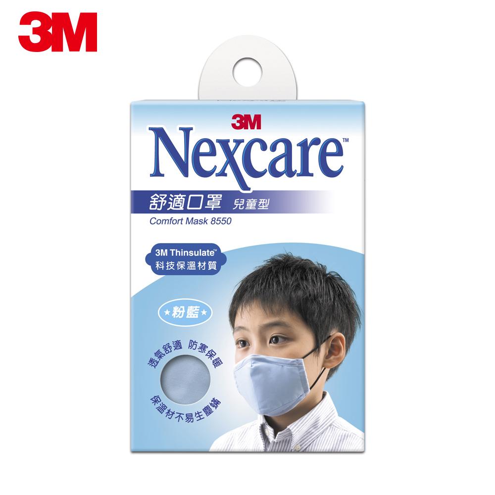 3M Nexcare 保暖型兒童舒適口罩 (粉藍)