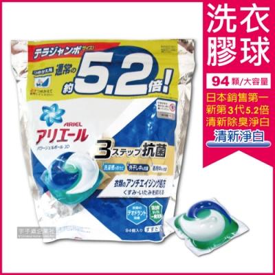 【日本P&G Ariel/Bold】第三代3D立體5.2倍超濃縮洗衣膠球(家庭號特大包裝94顆洗衣膠囊)