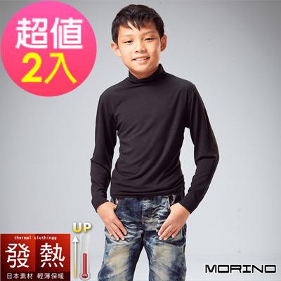 (超值2件組)兒童內衣 發熱衣長袖高領內衣 黑色  MORINO