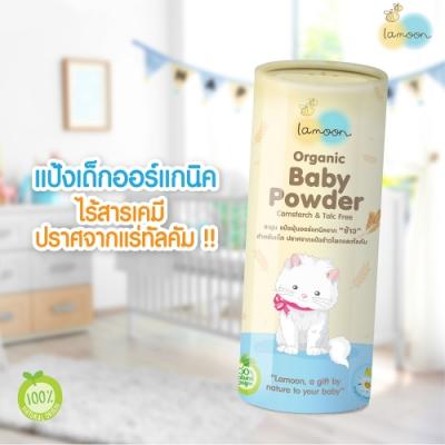 (買就送10%超贈點)【買一送一】泰國 lamoonbaby 有機嬰兒爽身粉/50g