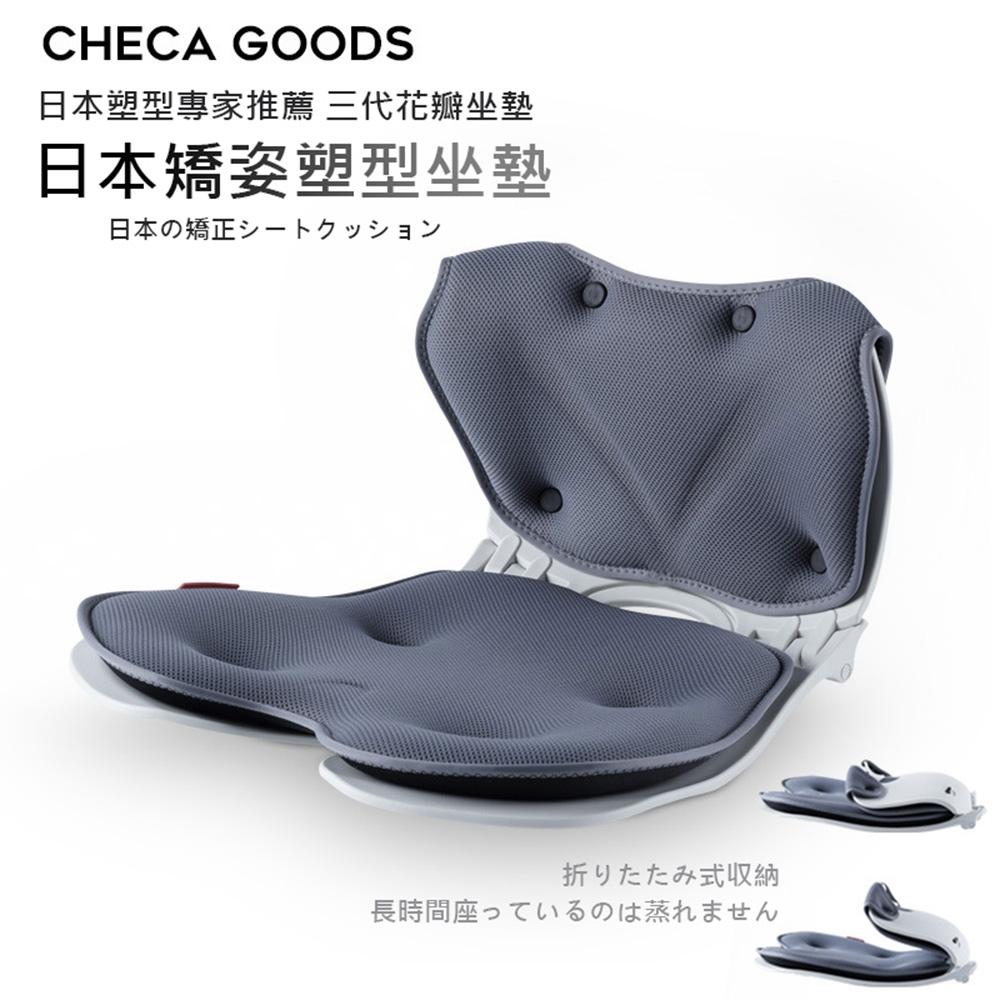CHECA GOODS 日本推薦 花瓣矯姿坐墊 透氣美臀坐墊 美尻 坐姿矯正 防駝背 折疊收納