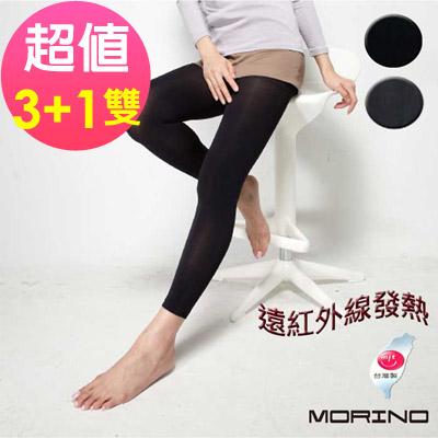(超值<b>3</b>+<b>1</b>雙組)塑型美腿遠紅外線<b>9</b>分褲/內搭褲MORINO