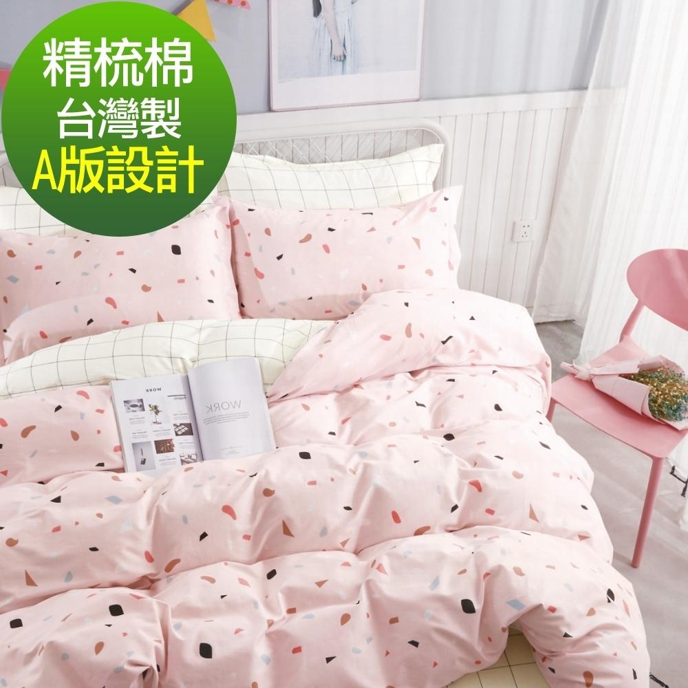 La Lune 100%台灣製寬幅精梳純棉雙人床包枕套三件組 粉戀時光