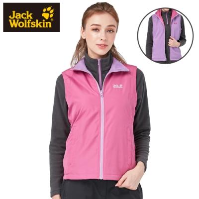 【Jack Wolfskin 飛狼】女 雙面穿保暖內刷毛背心 外層防風防撥水『粉紅配紫』