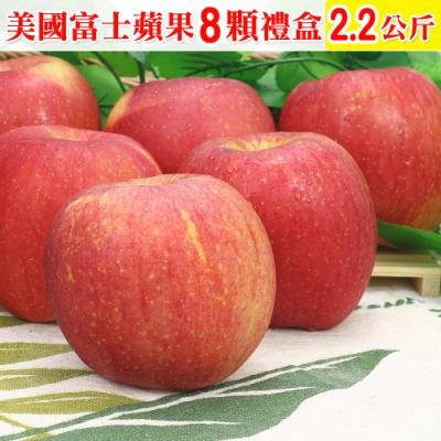 愛蜜果 美國富士蘋果8顆禮盒(約2.2公斤/盒)(春節禮盒)