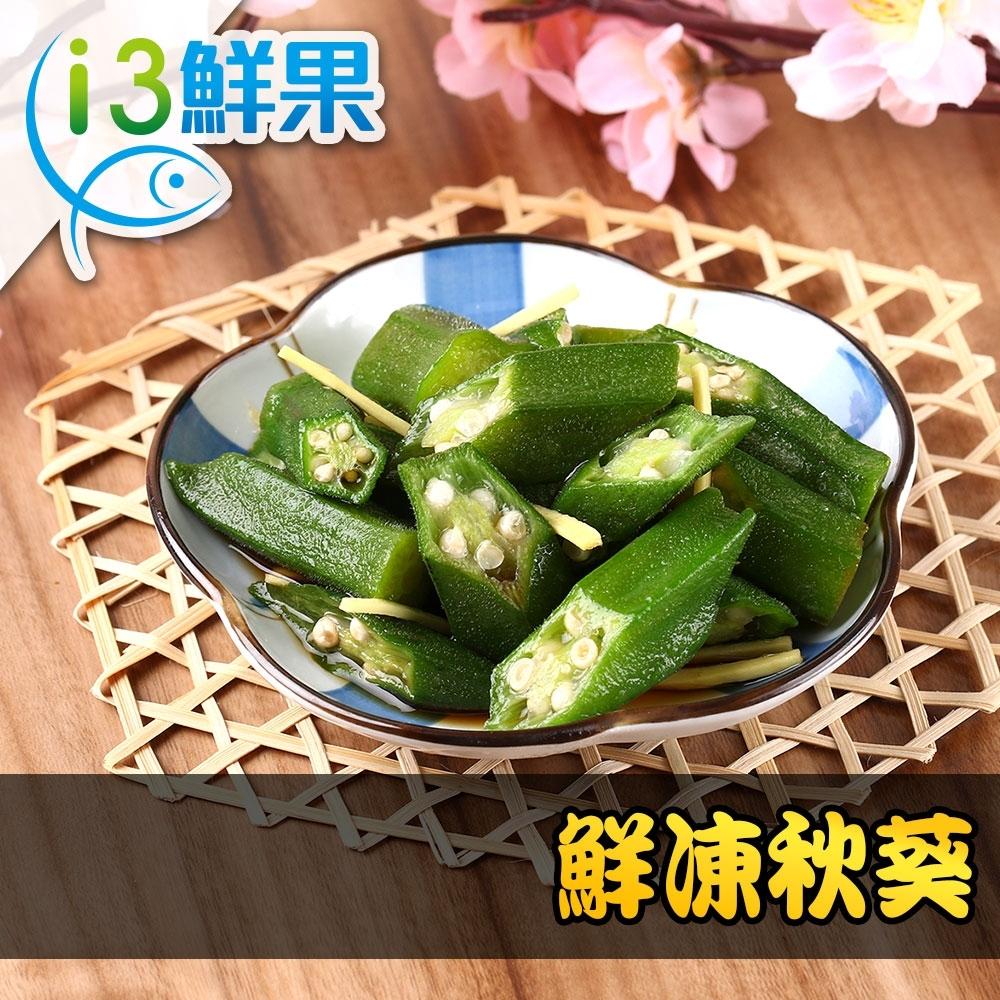 【愛上鮮果】鮮凍秋葵10包組(200g±10%/包)