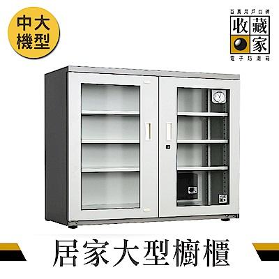 收藏家 440公升大型電子防潮櫃 AXH-450