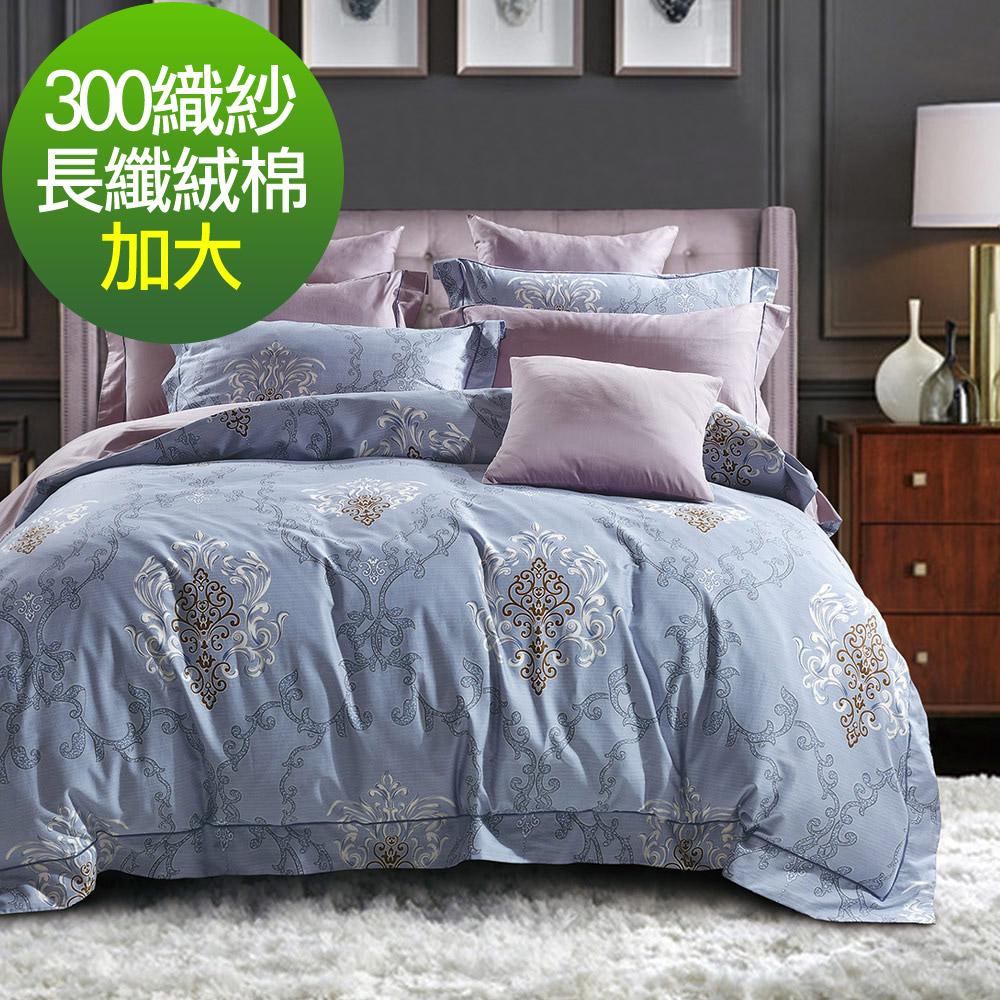 La Lune 300織紗特級長纖絨棉雙人加大床包枕套3件組 拜占庭之夢