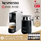 Nespresso Essenza Mini 迷幻銀  Barista咖啡大師調理機 組合