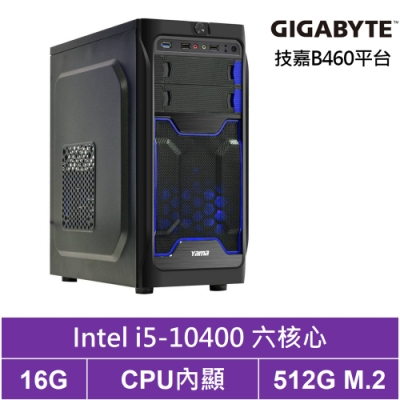 技嘉B460平台
