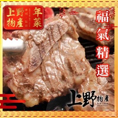 上野物產-美國頂級原切帶骨牛小排 x2包(500g土10%/包)
