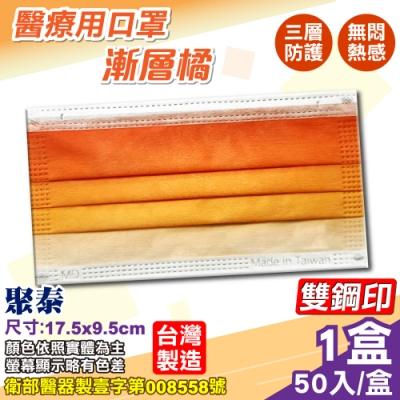 聚泰 醫療口罩(漸層橘)-50入/盒