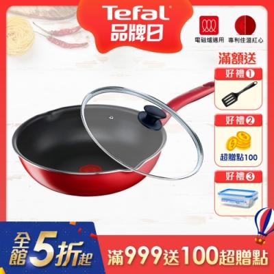 Tefal法國特福 美食家系列28CM萬用型不沾深平底鍋(電磁爐適用)+玻璃蓋(快)