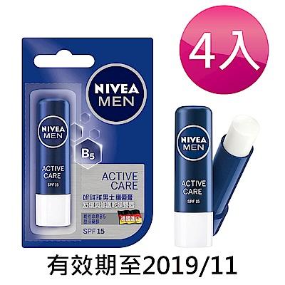 妮維雅 男士護唇膏4.8g - 4入組(有效期限至2019/11/31)