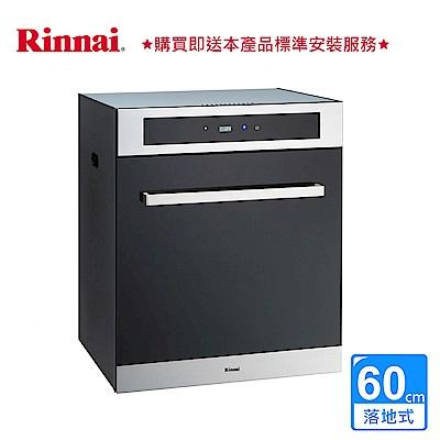 林內_落地式烘碗機60CM_ RKD-6030S (BA320005)