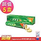 【拜維佳】水溶性維他命發泡錠B群+C -柳橙口味x5盒(15錠/盒)