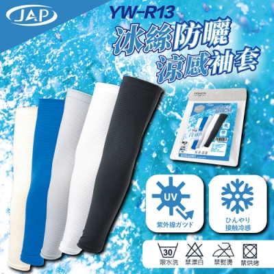 JAP 冰絲防曬涼感彈性袖套 抗紫外線 防曬透氣 快速排汗