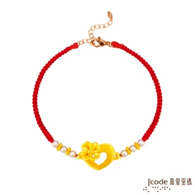 J code真愛密碼 愛-幸運愛黃金/珍珠紅繩編織手鍊-立體硬金款