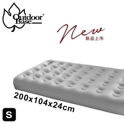 【Outdoorbase】春眠歡樂時光充氣床S(充氣床墊 睡墊 歡樂時光充氣床墊 獨立筒推薦)