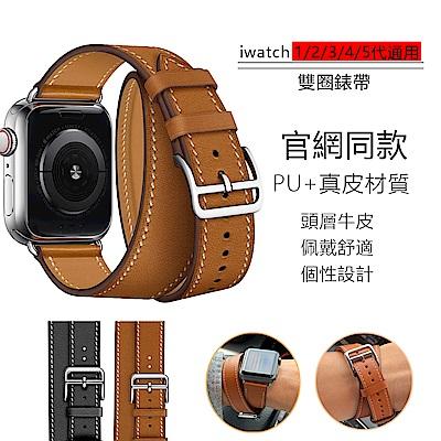 Apple Watch 1/2/3/4/5/6/SE 復古雙圈真皮錶帶 皮質商務腕帶 防水透氣 柔軟舒適 時尚百搭替換帶