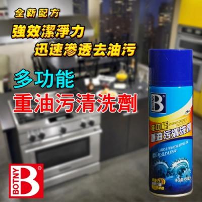 【BOTNY居家/五金】重油污清洗劑450ML 居家 機械 設備 油污 髒污 油垢 除油