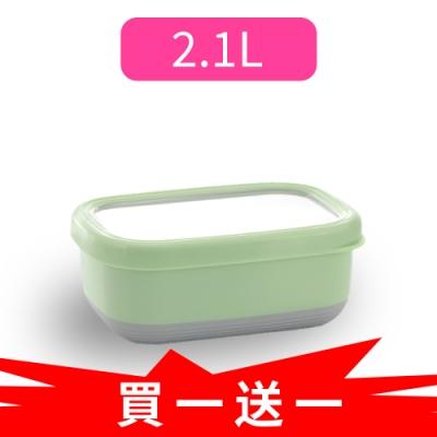 (買一送一)304不鏽鋼北歐色方型附蓋保鮮盒-超大號(2.1L)