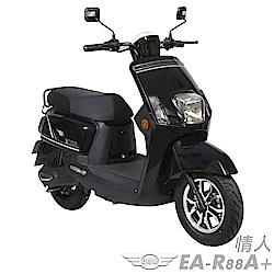 【e路通】EA-R88A+情人52V有量鋰電800W LED大燈 液晶儀表電動車