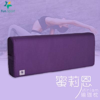 FunSport Fit 蜜莉恩瑜珈枕-Yoga Pillow-雅心漫紫