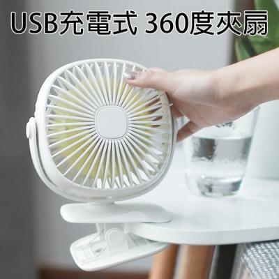 5.5吋方盒造型360度LED燈USB充電式夾扇電風扇 FAN-2816