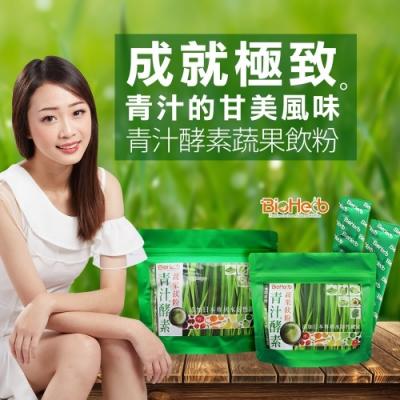 電視購物推薦-BioHerb青汁酵素蔬果飲粉60小包組