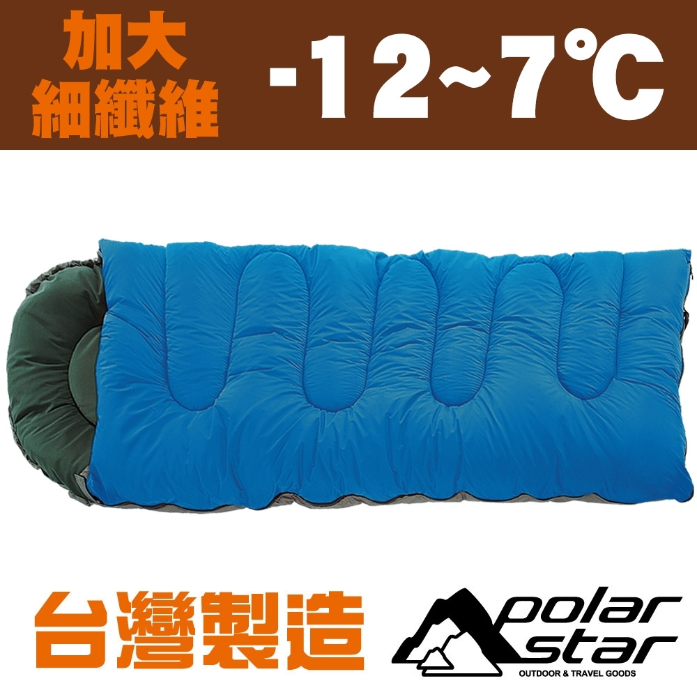 PolarStar 加大型纖維睡袋『藍』P16730 (耐寒度 -12~7°C)