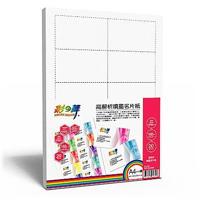 彩之舞 防水 噴墨用名片紙HY-C25W--140張