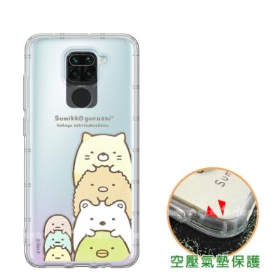 SAN-X授權正版 角落小夥伴 紅米Redmi Note 9 空壓保護手機殼(疊疊樂) 有吊飾孔