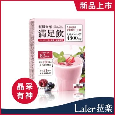 【Laler 菈楽】輕孅食感滿足飲-晶亮莓果代餐(7袋/盒)