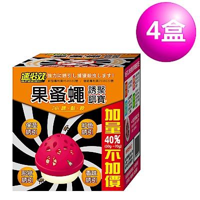 速必效果蚤蠅誘聚餌寶(4盒)