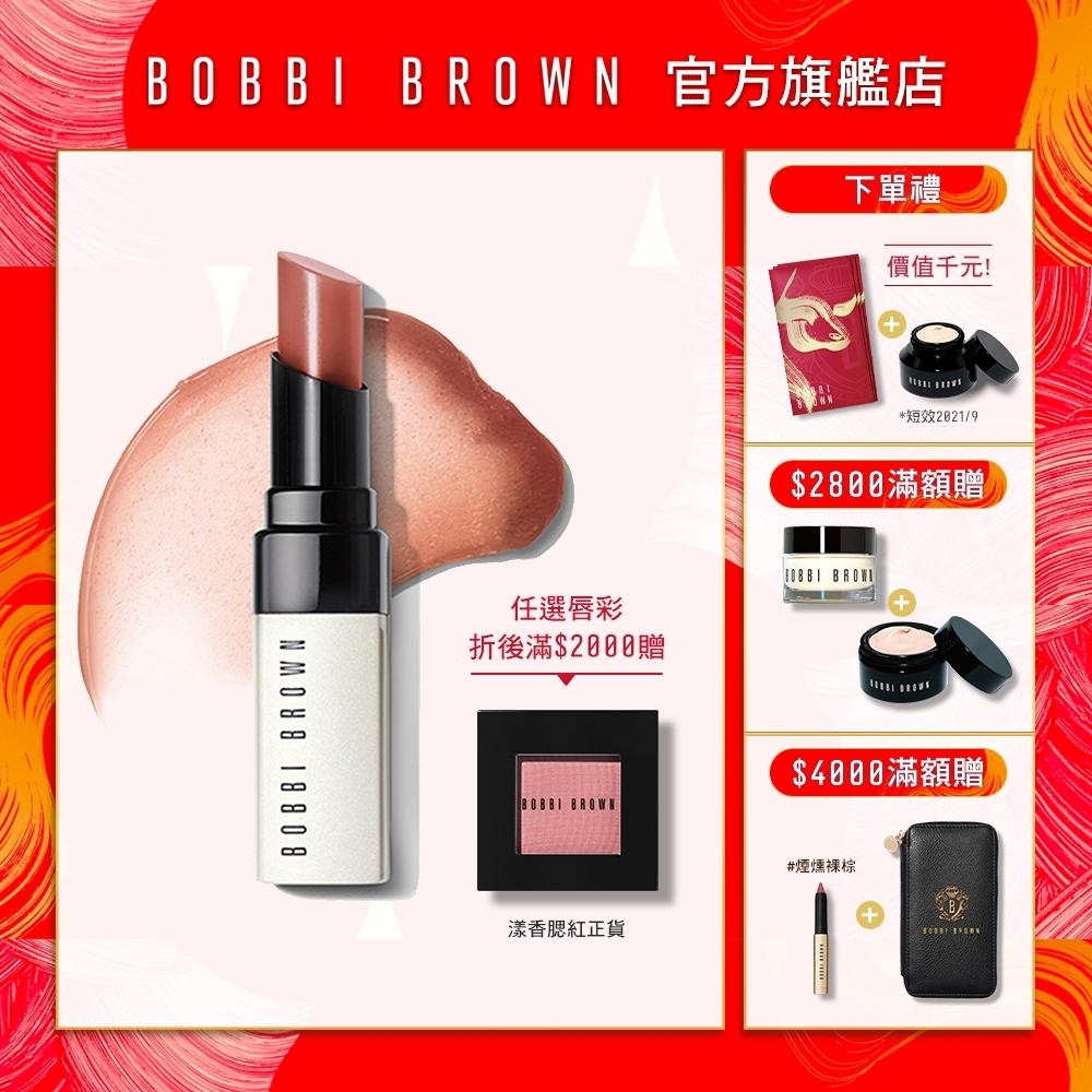 【官方直營】Bobbi Brown 芭比波朗 晶鑽桂馥潤色護唇膏 product image 1