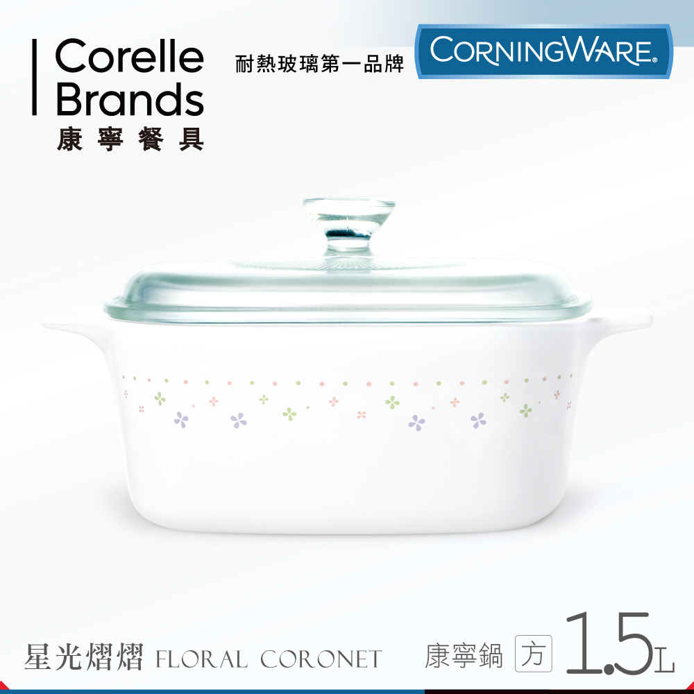 美國康寧 CORNINGWARE 星光熠熠方型康寧鍋1.5L