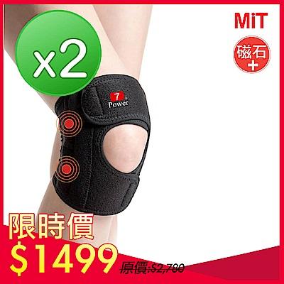 [雙12限定]7Power 醫療級專業護膝x2入超值組(磁力護膝 路跑專業護具)