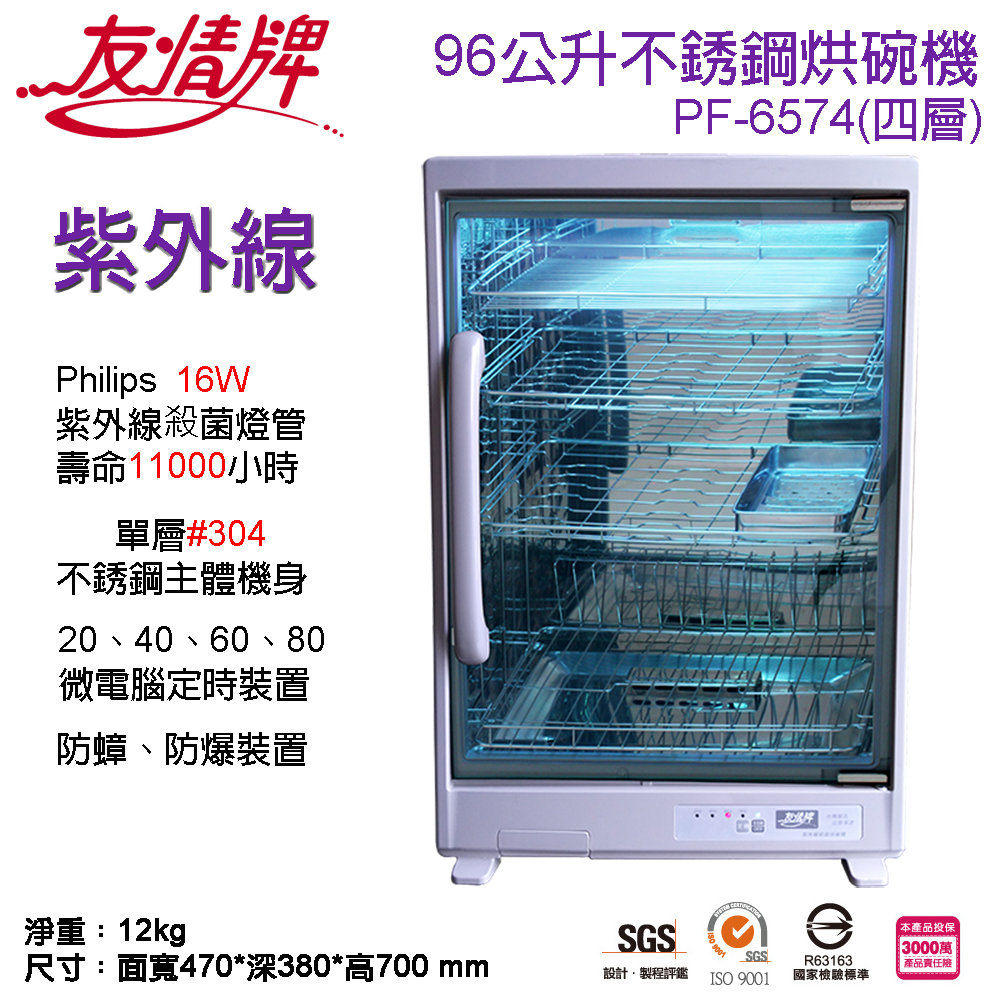 友情牌96公升紫外線不銹鋼烘碗機 PF-6574