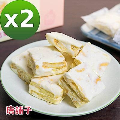 【唐舖子】法式牛軋酥-原味(120g/盒)x2盒
