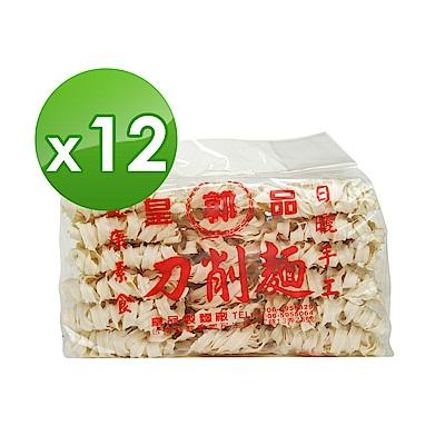 皇品 關廟麵(郭)-刀削麵 900gx12包/箱