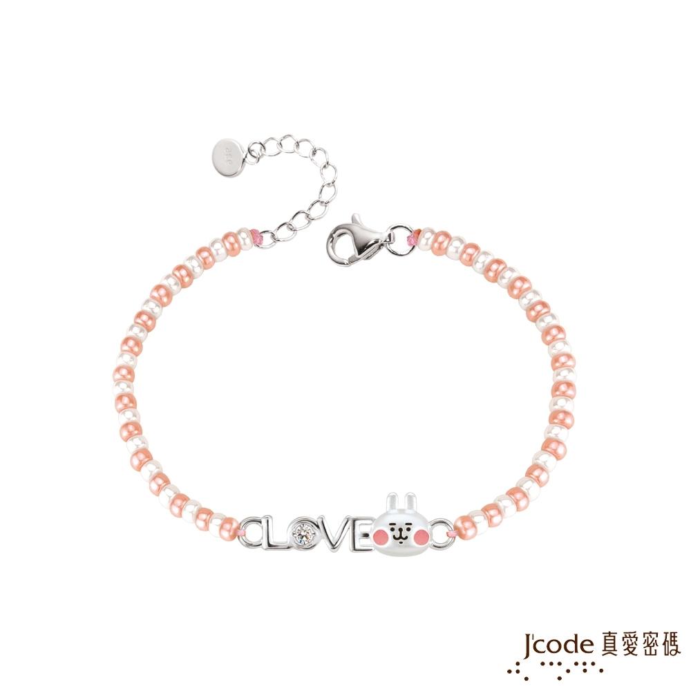 J'code真愛密碼銀飾 卡娜赫拉的小動物-LOVE粉紅兔兔純銀/琉璃手鍊