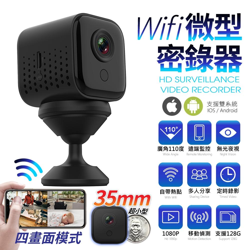 【u-ta】微型WIFI無線居家遠端攝影機/監視器VS8(進階版)