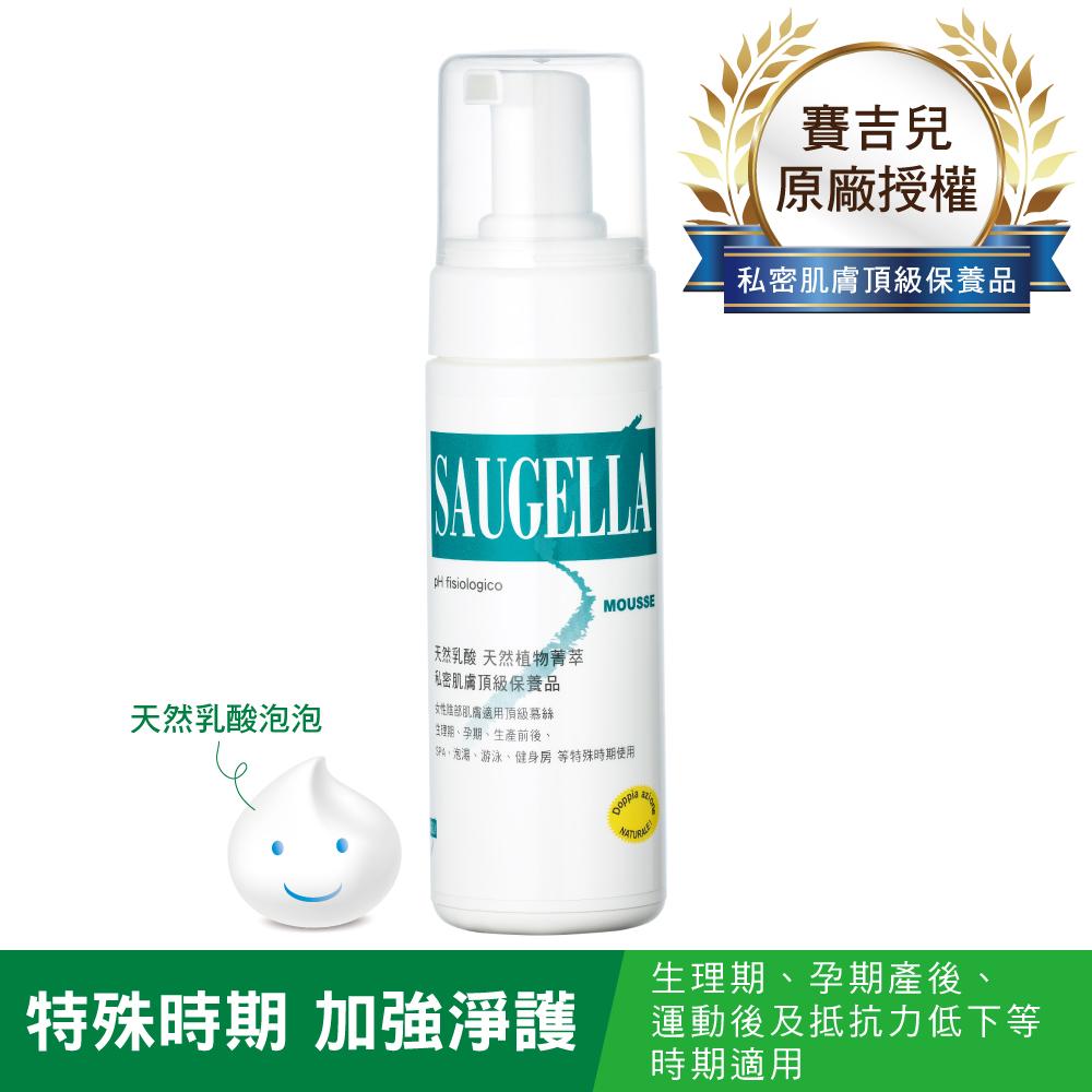 SAUGELLA賽吉兒 pH3.5潔浴慕絲(加強型)150ml