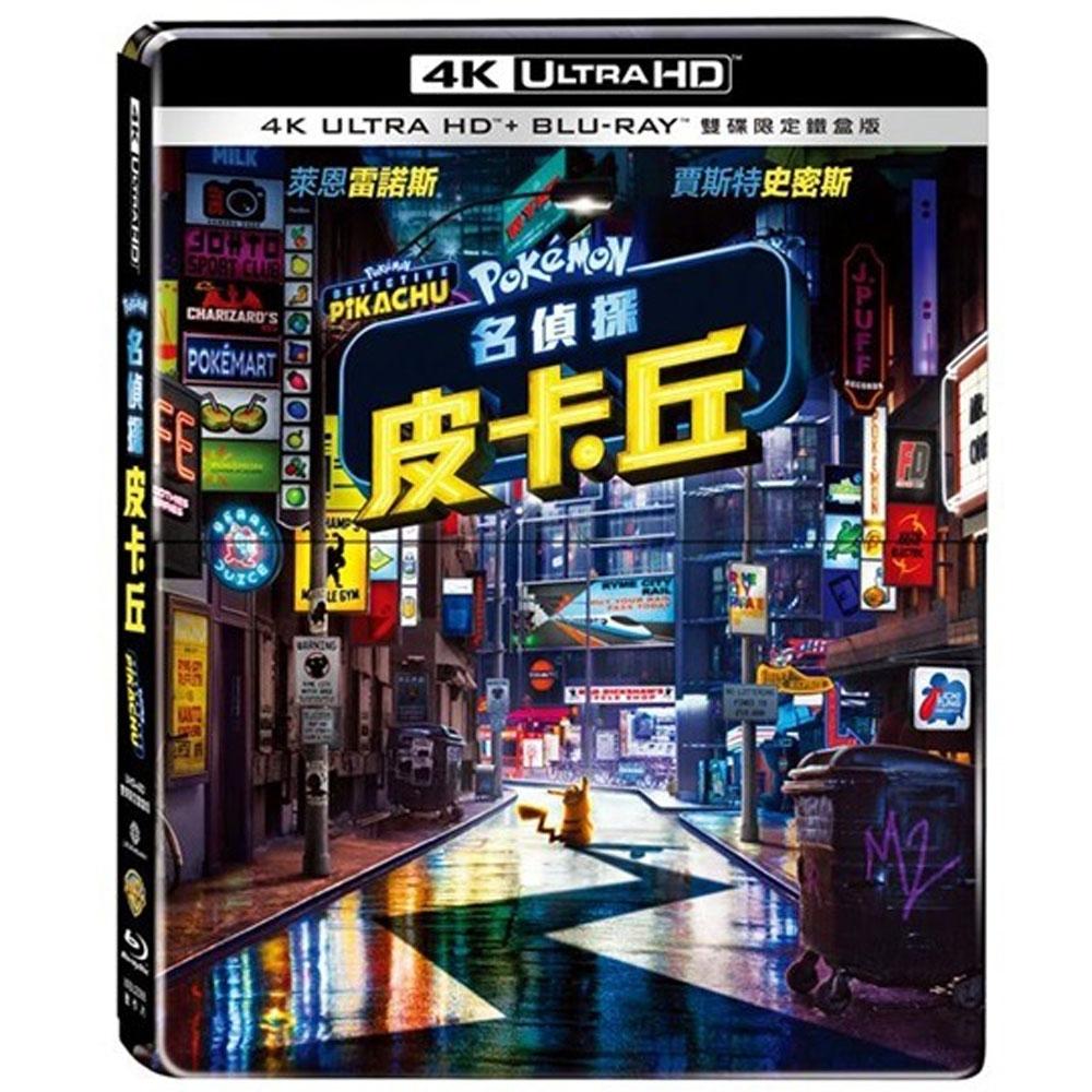 [預購] 名偵探皮卡丘 4K UHD+BD 雙碟限定鐵盒版