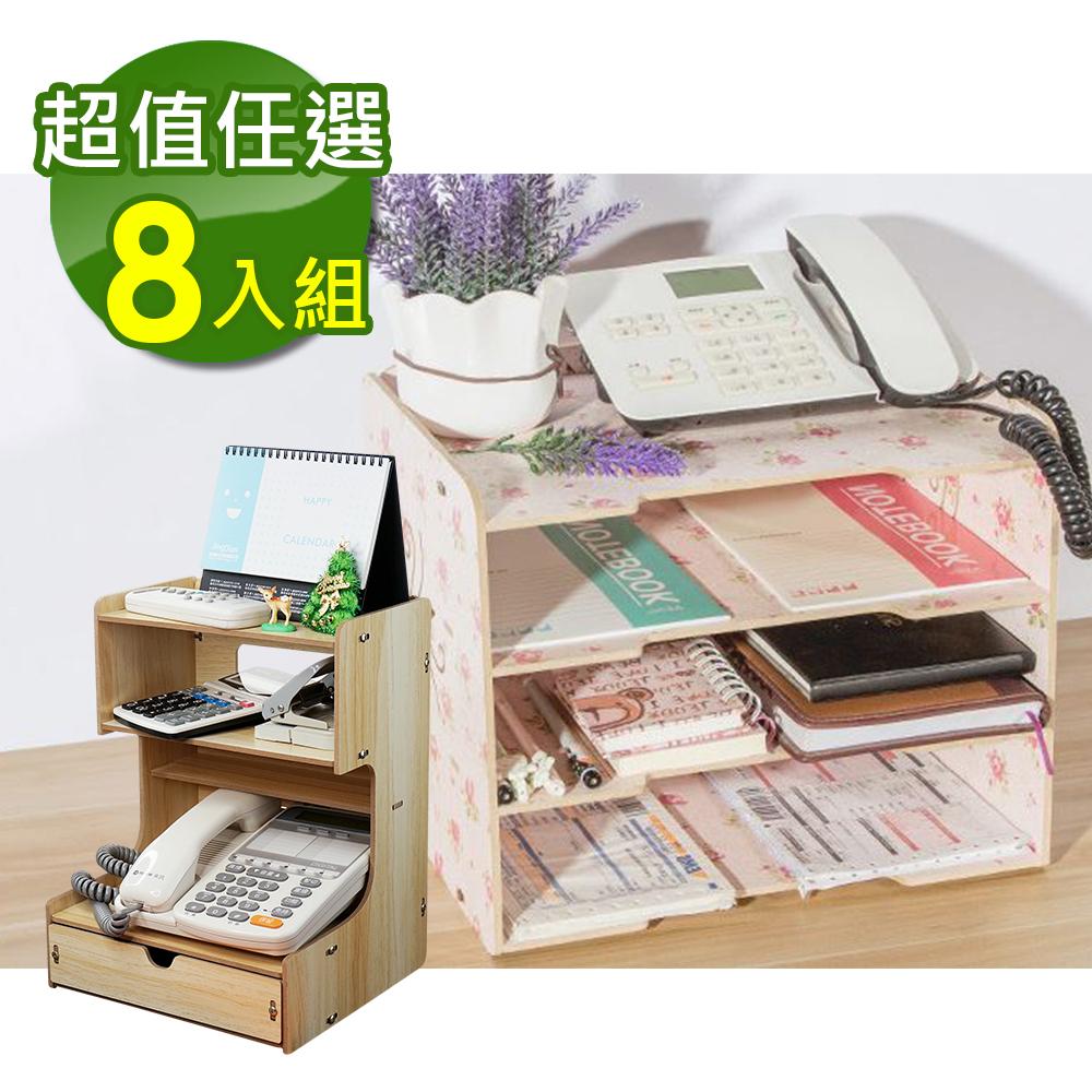 (團購8入組)佶之屋  木質DIY多功能文件電話/雜誌收納架任選