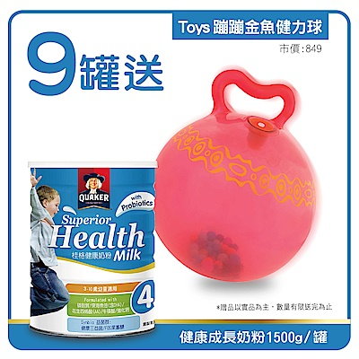 桂格 健康小朋友奶粉(1500gx9罐)贈B.Toys健力球