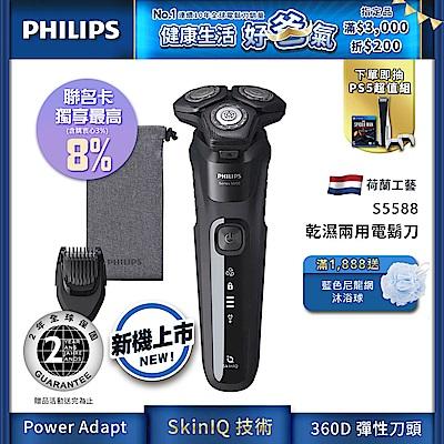 (結帳折200)飛利浦AI智能多動向三刀頭電鬍刀/刮鬍刀 S5588(快速到貨)